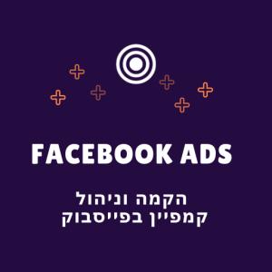 הקמה וניהול קמפיין בפייסבוק