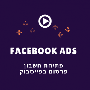 פתיחת חשבון פרסום בפייסבוק