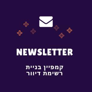 הקמה וניהול קמפיין פרסום לבניית רשימת דיוור – ניוזלטר