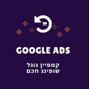 הקמה וניהול קמפיין גוגל שופינג חכם בגוגל