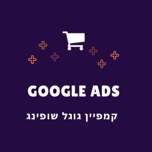 הקמה וניהול קמפיין גוגל שופינג