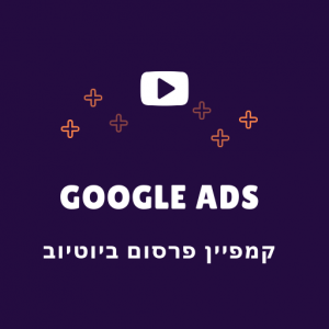 הקמה וניהול קמפיין פרסום ביוטיוב