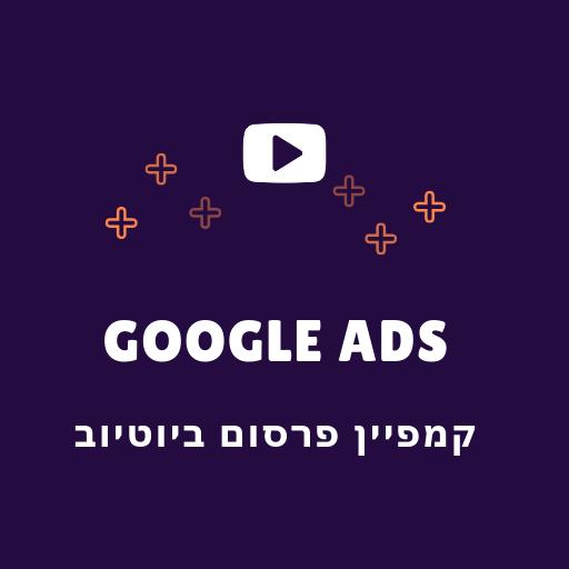 קמפיין פרסום ביוטיוב