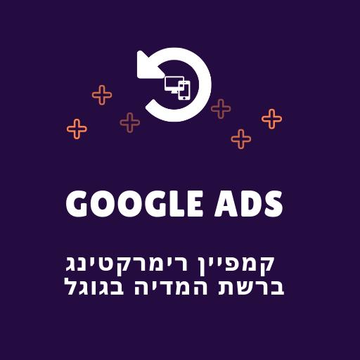 קמפיין רימרקטינג ברשת המדיה בגוגל