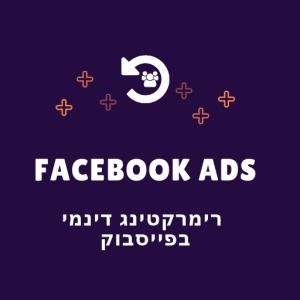 הקמה וניהול קמפיין רימרקטינג דינמי בפייסבוק