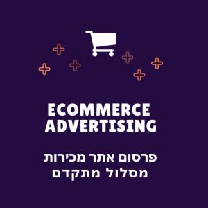 פרסום אתר מכירות מסלול מתקדם